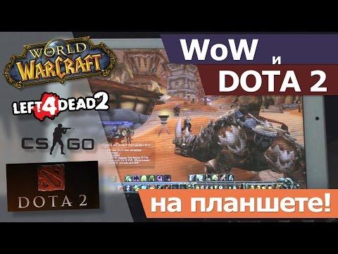 WoW и DOTA 2 на планшете! (VOYO WinPad A1s)