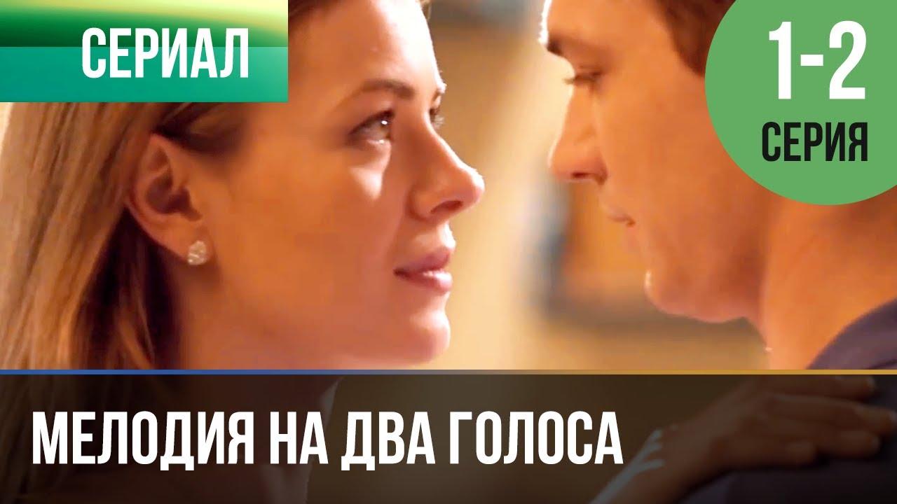 ▶️ Мелодия на два голоса 1 серия, 2 серия | Сериал / 2013 / Мелодрама