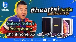 #beartai battle มือถือตัวแรง 3 รุ่น iPhone XS Pocophone และ Galaxy Note 9