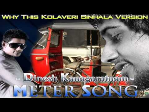 Meter Song -  (Why This Kolaveri Sinhala Version)