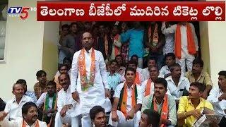 బీజేపీలో ముదురుతున్న టిక్కెట్ల లొల్లి! | Husnabad BJP Leaders Unhappy On Assembly Tickets
