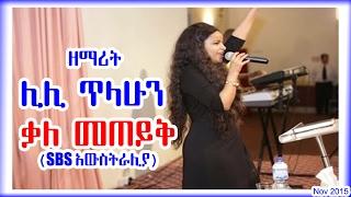 ዘማሪት ሊሊ ጥላሁን, እሷ የግል ሕይወት ቃለ መጠይቅ - Interview with Zemarit Lili Tilahun - SBS