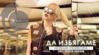 Nevena Peykova feat. Steven Achikor -  Da Izbyagame
