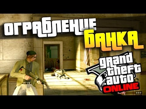 GTA 5 Online - Бригада грабит банк!