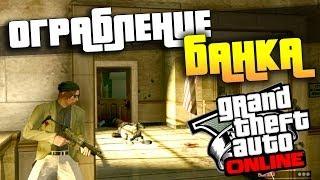 GTA 5 Online - Бригада грабит банк!