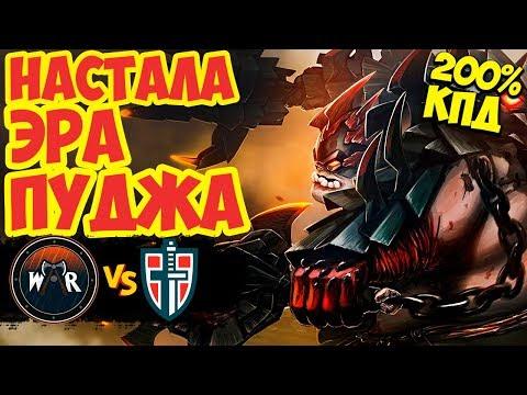 PUDGE CАМЫЙ СИЛЬНЫЙ ГЕРОЙ В 7.18?   Espada vs Wind and Rain BTS Summer Cup