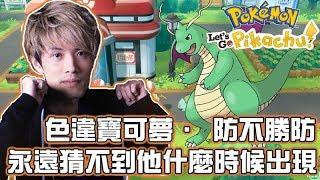 【Pokemon Let's Go】色違寶可夢防不勝防!他什麼時候跑出來你永遠也猜不到 (by冬雨)