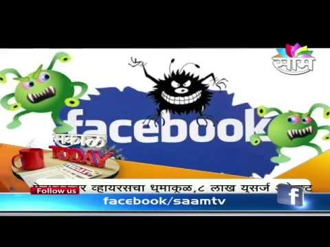 Beware : New facebook virus on its way ;  8 lakh users affected