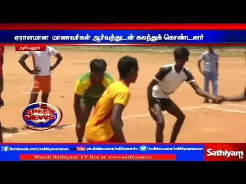 Sports competitions between schools: Ariyalur. | Sathiyam TV News