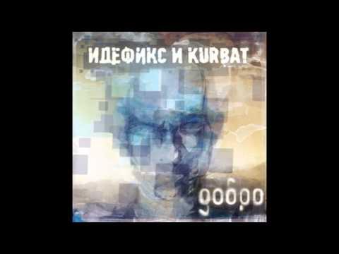 Идефикс - Идефикс feat. Kurbat -  Добро (Гонка rmx)