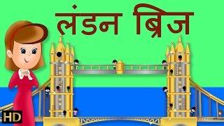 London Bridge (लंडन ब्रिज) | Hindi Rhymes for Children (HD)