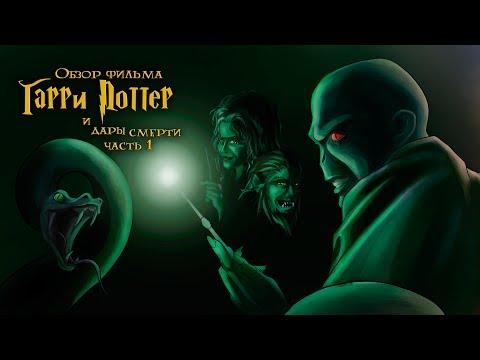 IKOTIKA - Гарри Поттер и Дары смерти. Часть 1 (обзор фильма)