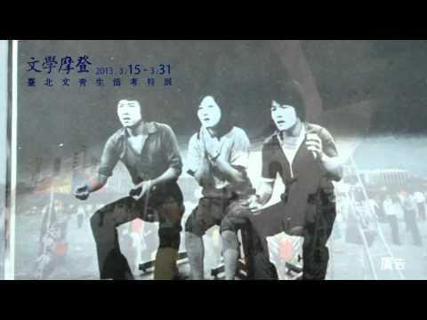 2013台北文學季-文青展30秒CF