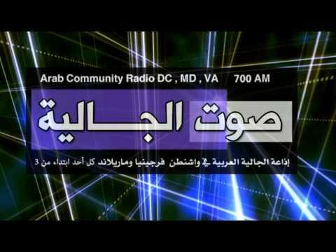 ACR Arab Community Radio USA