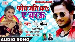 आ गया #Golu Gold (2018) का धमाकेदार नया गाना - #Phone Jani Kara Ae Yarau - #Bhojpuri Superhit Songs