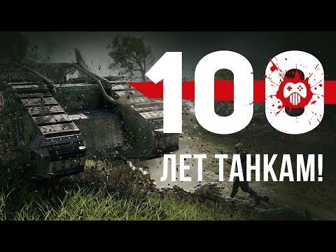 Танкам — 100 лет: от Первой мировой войны до «Арматы»