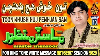 NEW SINDHI SONG TOON KHUSH HUJ PENHJAN SAN BY MASTER MANZOOR OLD ALBUM 10 2018