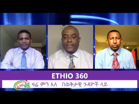 Ethio 360 Media Zare Min Ale Tuesday 02 July 2019