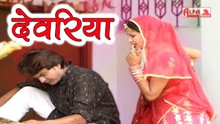 देवरिया   Rajasthani Song   Alfa Music & Films