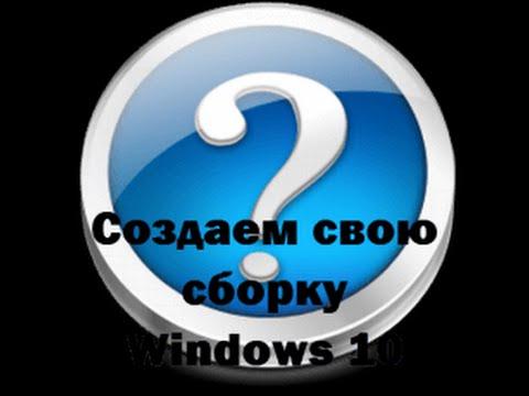 Как создать свою сборку windows 10