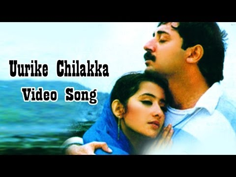 Bombay Movie || Urike Chilakka Video Song || Arvindsamy Manisha...