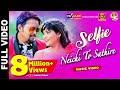 SELFIE NEICHI TO SATHIRE || Brand New Odia Song || Lubun-Tubun