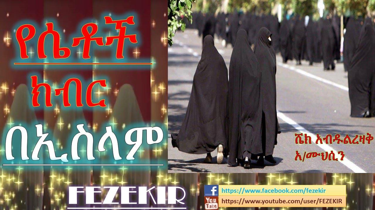 የሴቶች ክብር በኢስላም | Yesetoch Kibir Be Islam  Sh. Abdulrezak A/ Muhsin Albed