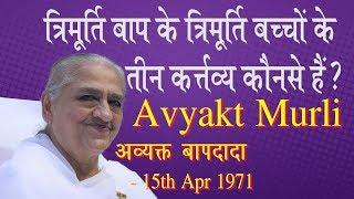 Avyakt Murli 15-4-71  त्रिमूर्ति बाप के त्रिमूर्ति बच्चों के तीन कर्तव्य कौनसे हैं?  अमूल्य रत्न 165