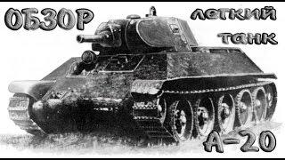World of Tanks Blitz Обзор советского легкого танка IV уровня А-20