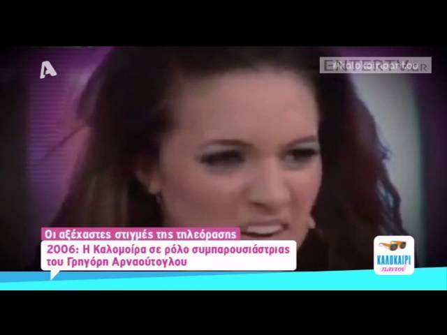 """Entertv: Αξέχαστες τηλεοπτικές στιγμές: Οι κόντρες Ψινάκη και Μανωλίδου στο """"Ελλάδα έχεις ταλέντο"""""""