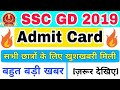 🔥खुशखबरी 🎉 SSC GD Constable  Admit Card 2019 | SSC GD Admit Card Today Latest News 2018-2019