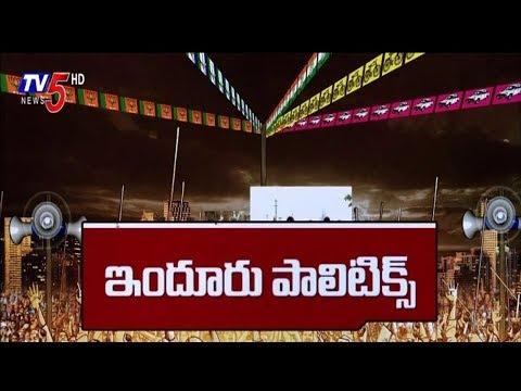 ఇందూరు పాలిటిక్స్ | Politics Of Induru | Political Junction | TV5 News