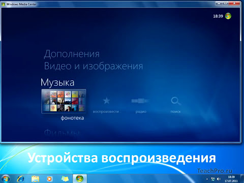 71. Windows Media Center