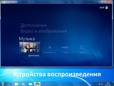 71. Windows Media Center