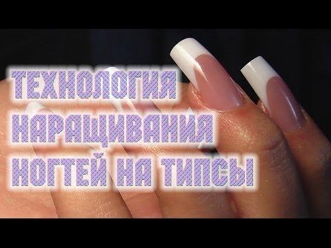 Уроки наращивания ногтей типсами - видео
