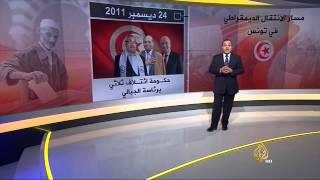 أبرز محطات مسار الانتقال الديمقراطي في تونس