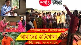 Bangla Comedy Drama | Amader Hatkhola | EP - 01 | Fazlur Rahman Babu, Tarin,  Arfan, Faruk Ahmed.