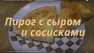 Готовим дома Кулинария Пирог с сыром и сосисками Ужин быстро и вкусно