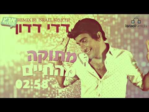 דדי דדון - מתוקה מהחיים רמיקס (Israel Kimchi Darbuka Remix)