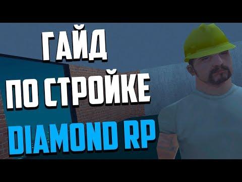 ГАЙД ПО СТРОЙКЕ [DIAMOND RP]