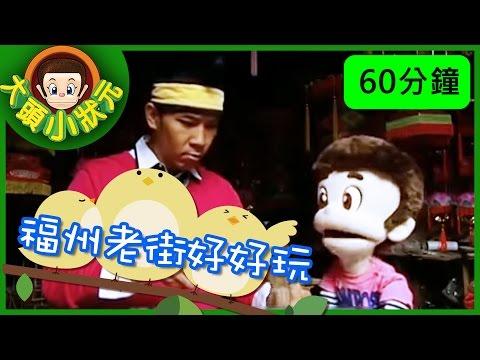 台灣-大頭小狀元-EP 001 中國福州