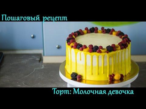 """#Торт """"Молочная девочка"""" Пошаговый рецепт. Как собрать и украсить торт кремом"""