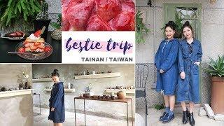 【閨蜜療癒旅行】台南|不再是觀光客的深度旅遊要去哪呢? Tainan / Taiwan