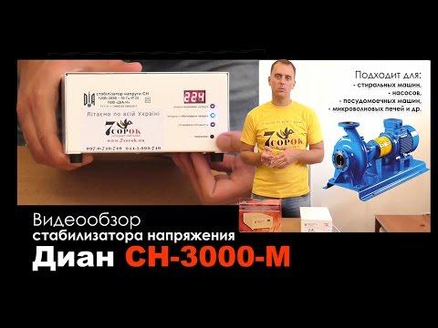 Стабилизатор напряжения Диан СН-3000-М для стиральной машины, насоса, микроволновой печи Диа-Н