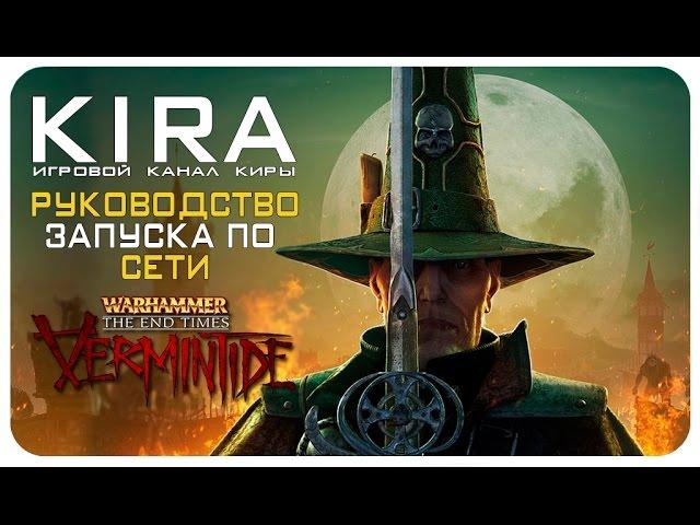 Руководство запуска: Warhammer End Times - Vermintide по сети (Fix by REVOLT)