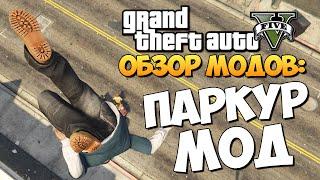 GTA 5 Mods : Real Parkour - УГАРНЫЙ ПАРКУР!