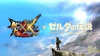 Colaboración con The Legend of Zelda: Breath of the Wild