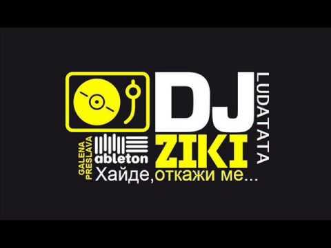 ������� �� �����: ����� - ��� (DJ Ziki Remix)