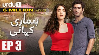 Hamari Kahani | Episode 03 | Turkish Drama | Hazal Kaya | Urdu1 TV | 06 November 2019