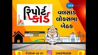 Report card: Know about Valsad Loksabha Constituency - Zee 24 Kalak